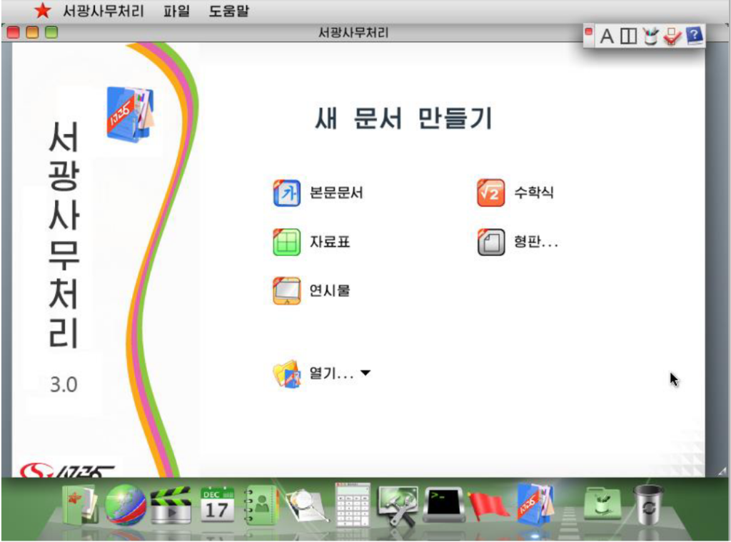 Red Star OS North Korea